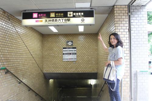 地下鉄谷町線 又は 堺筋線  天神橋筋六丁目 下車